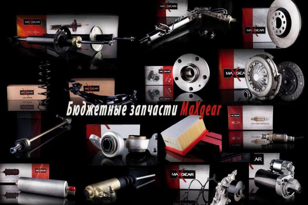 Запчасти Maxgear